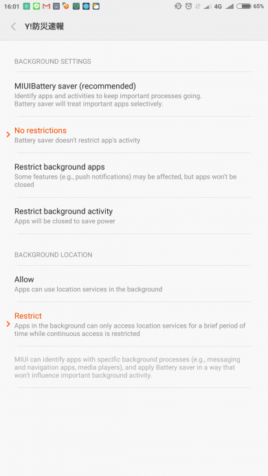 Screenshot_2016-06-07-16-01-43_com.miui.powerkeeper