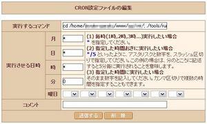 cron.jpg