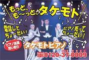 takemoto.jpg
